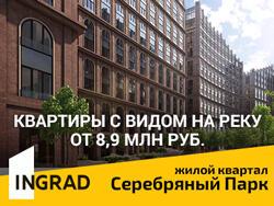 Бизнес-класс с видом на реку от 8,9 млн рублей 500 м от Серебряного бора.